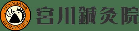 【公式】伊勢市|宮川鍼灸院<ネット予約可能>